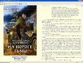 Биография и сборник произведений: Андрей Круз (2009-2012) FB2