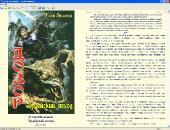 Биография и сборник произведений: Руслан Мельников (2004-2012) FB2