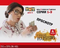 Наша Russia [4-й сезон] (2008) 2xDVD9