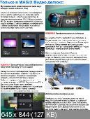 MAGIX Видео Делюкс 18 MX Plus 11.0.2.2 Русская версия + Бонус контент 2012 - для обработки видео