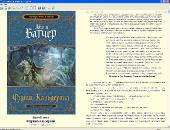 Биография и сборник произведений: Джим Батчер (Jim Butcher) (2004-2012) FB2