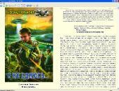 Сборник произведений: Александр Авраменко (2010-2012) FB2