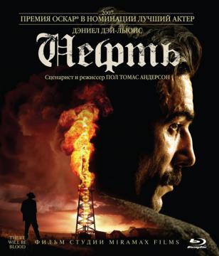 Нефть (И будет кровь) / There Will Be Blood (2007) Blu-ray disc 1080p