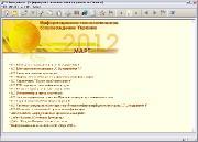 Диск 1С:ИТС Украина (Март 2012)