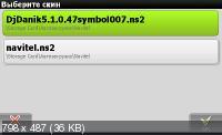 Navitel 5.1.0.82 Win CE (ML+RUS) 2012
