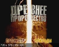 Стоунхендж Апокалипсис / Stonehenge Apocalypse (2010) DVD5