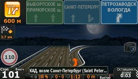 iGO Primo ( скачать, 8.5.11.155811, Rus )