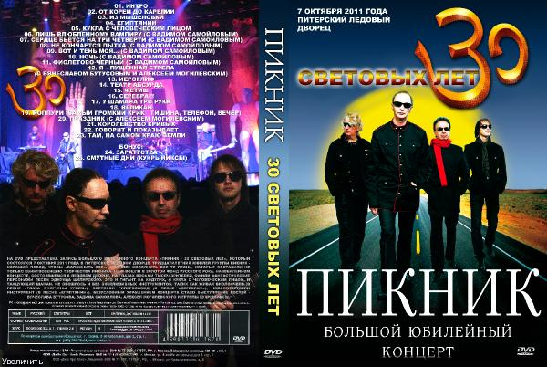 Пикник - 30 световых лет / DVDRip / 2012