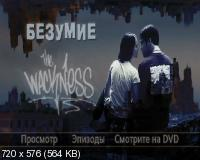 Безумие / The Wackness (2008) DVD5