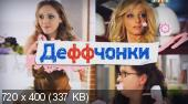 Деффчонки (2012) SATRip