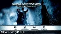 Шерлок Холмс: Игра теней / Sherlock Holmes: A Game of Shadows (2011) DVD9 + DVD5