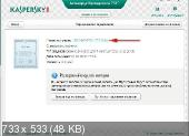 Ключи для Касперского [Oбновление от 19 июля] (2012)