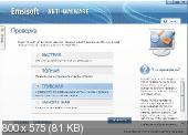 Emsisoft Anti-Malware 6.5.0.11 (2012) Русский присутствует