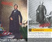 Фотошоп 19-го века! Классические фото - подделка. 08654df892330c720580c6b22d73bec4