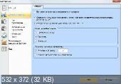 Revo Uninstaller Pro 2.5.8.0 + бонус Unlocker 1.9.1.(х32-х64) 3 in 1 (2012) Русский присутствует