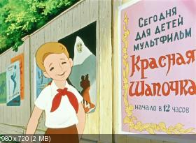 Малыш и Карлсон, Карлсон вернулся, Петя и Красная Шапочка, Опять двойка (1970) BDRip 720p от FREEISLAND