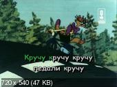 Видео Караоке: Любимые песни детства. Часть 1-2 (2008) DVD-5